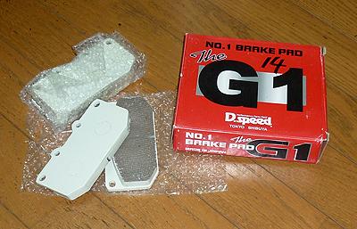 D.speed G1ブレーキパッド