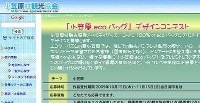 小笠原ECOバッグデザインコンテスト