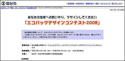仙台市エコバッグデザインコンテスト