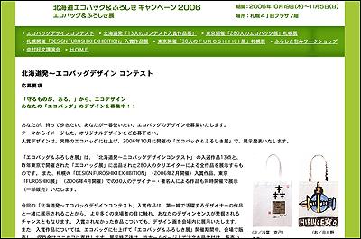 北海道エコバッグデザインコンテスト