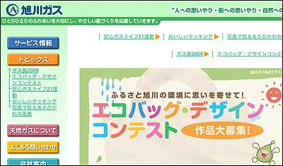 旭川ガスエコバッグデザインコンテスト