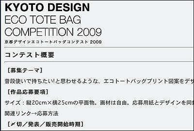 京都デザインエコトートバッグコンテスト