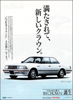 1987年雑誌広告「クラウン」