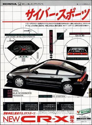 1987年雑誌広告「CR-X」