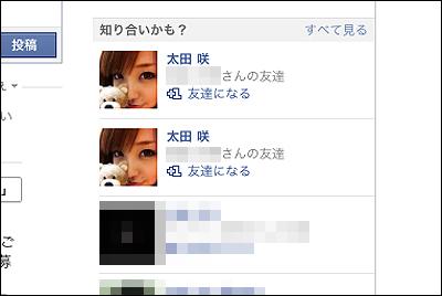 2人の太田 咲ちゃん