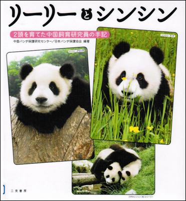 上野動物園のジャイアントパンダ(リーリー・シンシン)