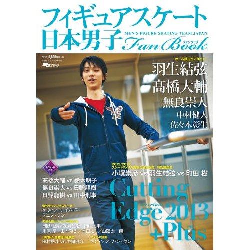 【フィギュアスケート日本男子カッティングエッジ2013プラス】