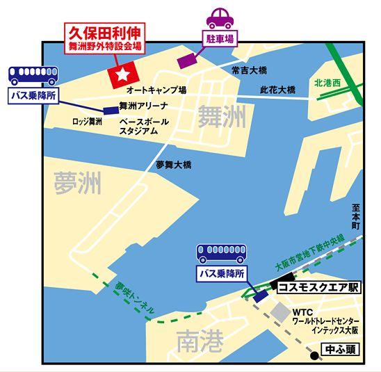 アクセス図(キョードー大阪HP)