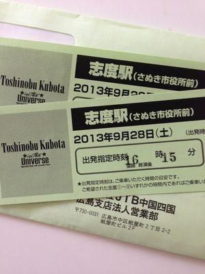 2013.9.13到着 シャトルバスチケット(小)