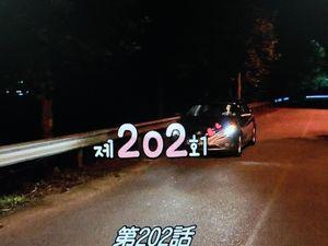 202話①-1(小)