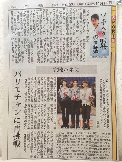 2013.11.13神戸新聞夕刊「ソチへの翼」(小)