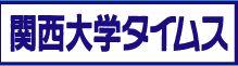 関西大学タイムス
