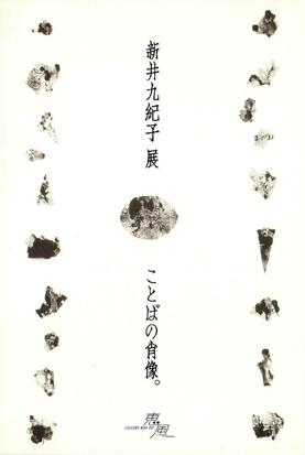 新井九紀子展DM