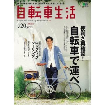 自転車生活_