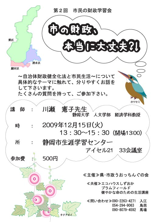 市民財政学習会09,12,15
