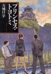 フ#12442;リンセストヨトミ小説
