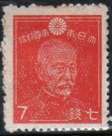 7銭(1944年発行)