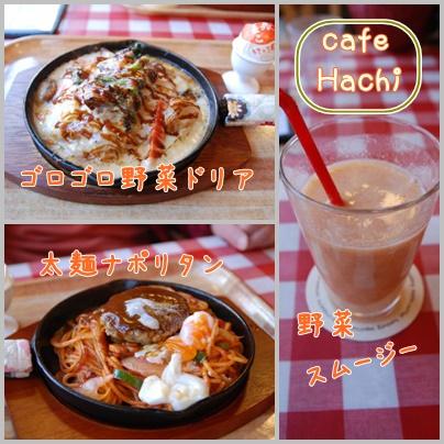 cafehachi.jpg