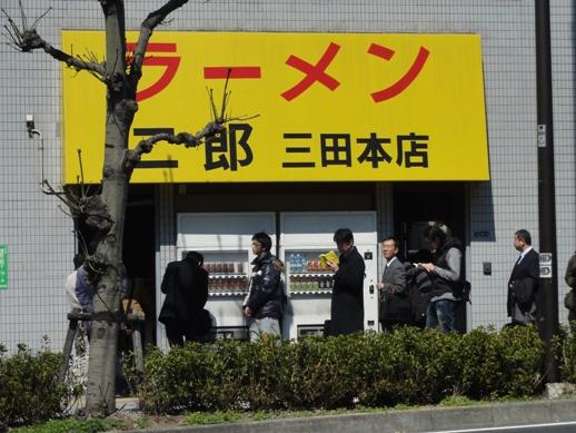 110328三田・ラーメン二郎_0018