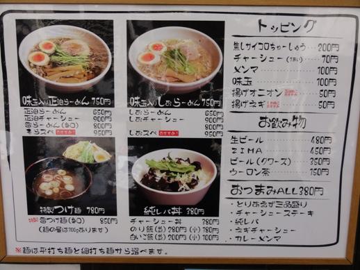 110329神田・めん屋そら_0004