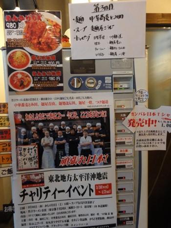 110401水道橋・麺屋こうじG・イベント3日目_0002