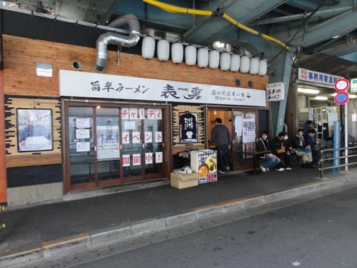 110331水道橋・麺屋こうじG・イベント2日目_0002