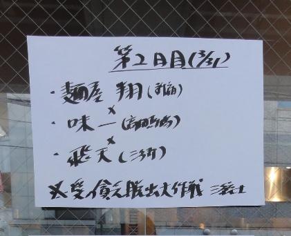 110331水道橋・麺屋こうじG・イベント2日目_0003
