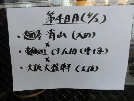 110402水道橋・麺屋こうじG・イベント4日目_0019