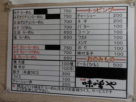 110404神保町・札幌味噌や_0007
