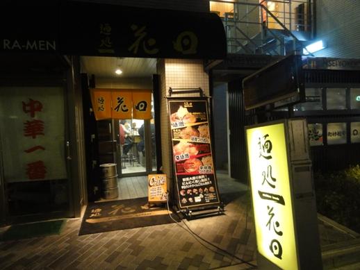 110317.池袋・麺処花田 002