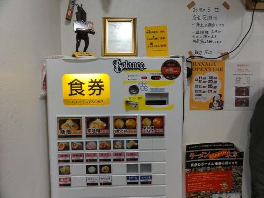 110317.池袋・麺処花田 004