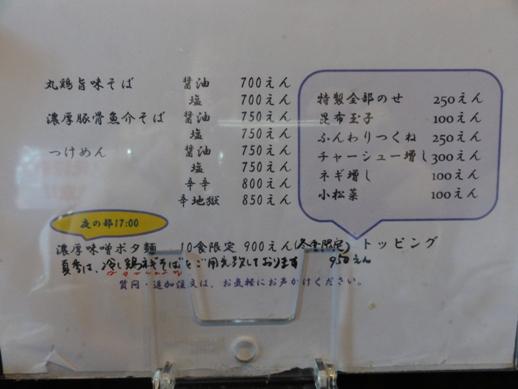 110406神保町・麺屋33_0008