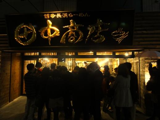 110409六町・田中商店_0001