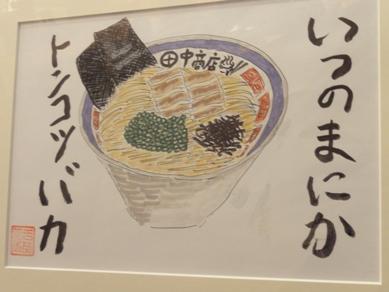 110409六町・田中商店_0009