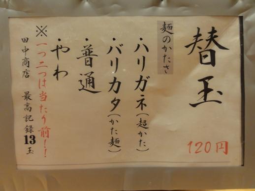 110409六町・田中商店_0011