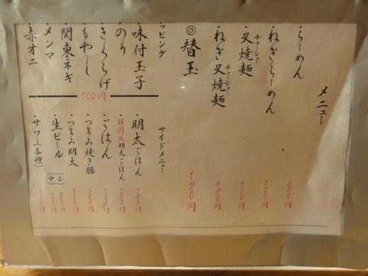 110409六町・田中商店_0024