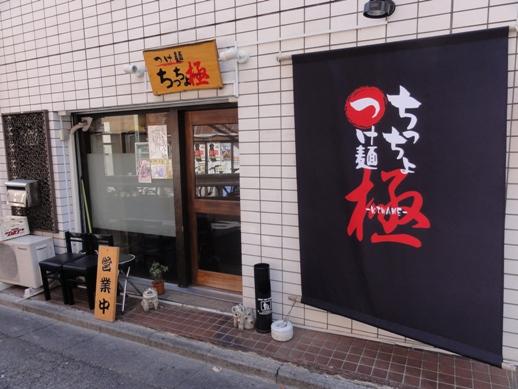 110412渋谷・ちっちょ極_0000