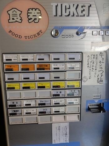 110412渋谷・ちっちょ極_0005