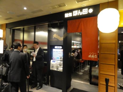 110414東京駅・麺処ほん田_0003