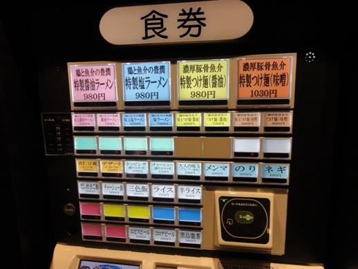 110414東京駅・麺処ほん田_0005