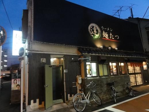110416大塚・麺たつ_0000