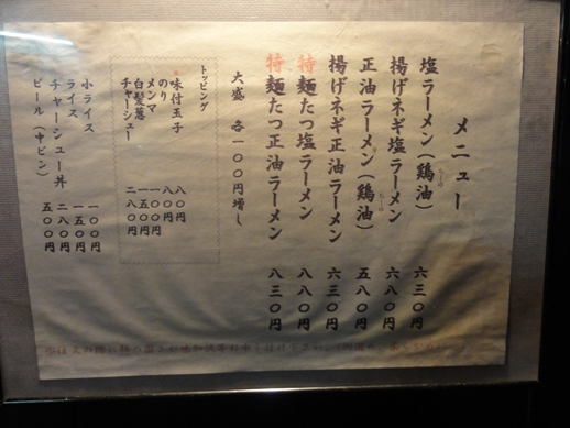 110416大塚・麺たつ_0004