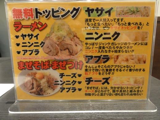110418.東京駅・ジャンクカレッジ_0014