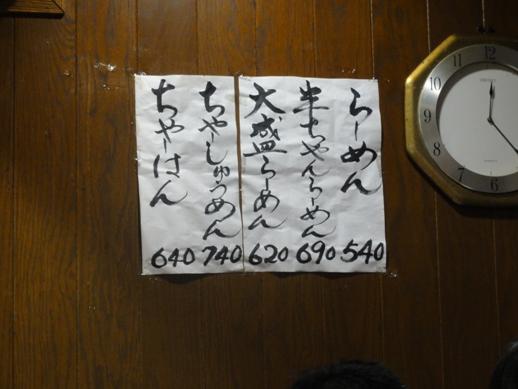 110422.神保町・さぶちゃん_0001