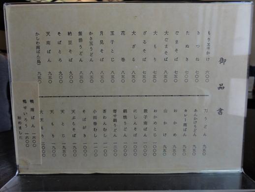 110425.神田・まつや_0003