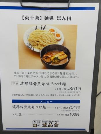 110429.池袋西武・麺処ほん田_0007