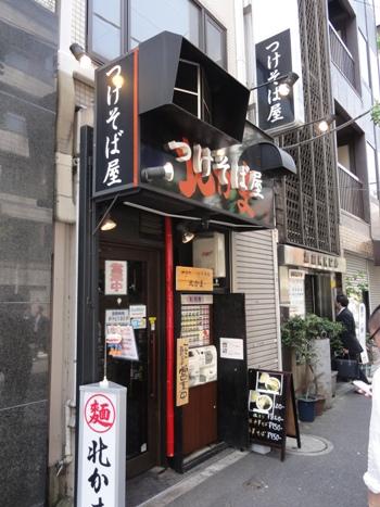 110427.池袋西武・麺処ほん田_0035