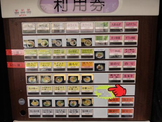 110427.池袋西武・麺処ほん田_0045