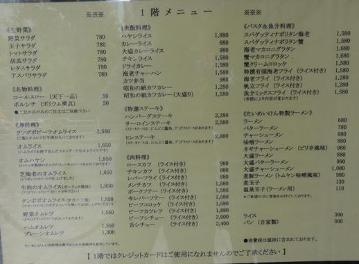 110430.日本橋・たいめいけん_0002