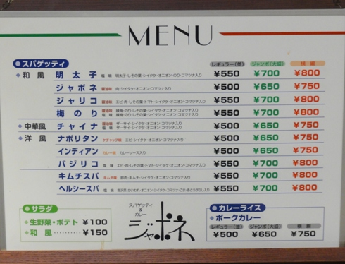 110502.銀座・ジャポネ_0007